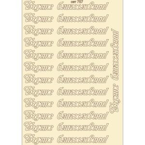 СЕТ757 / A5 - Комплект с елементи от бирен картон