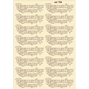 СЕТ758 / A5 - Комплект с елементи от бирен картон