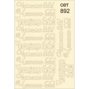 СЕТ892 / A5 - Комплект с елементи от бирен картон