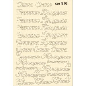 СЕТ916 / A5 - Комплект с елементи от бирен картон